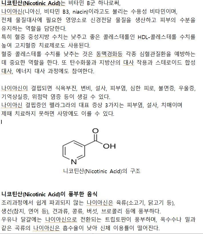 니코틴산이란.JPG